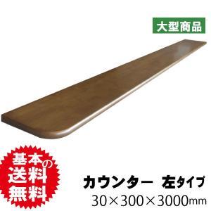 集成材 ダイネットカウンター MTD-2471GB(L/R) (20kg/台)(B品カウンター板/ア...