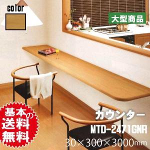 集成材 ダイネットカウンター MTD-2471GNR (20kg/台)(B品カウンター板/アウトレッ...