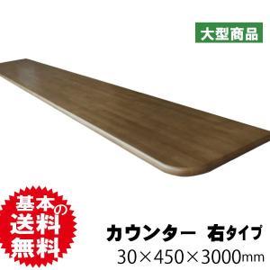 集成材 ダイネットカウンター MTD-2473GB(L/R) (29kg/台)(B品カウンター板/ア...