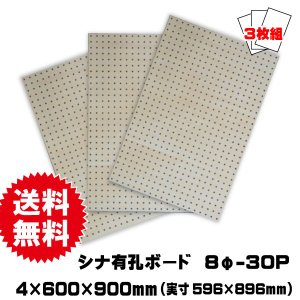 有孔ボード シナ 4mm×約600×900mm(実寸596×896mm)(8φ-30P/A品) 3枚セット|diy-support