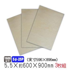有孔ボード シナ 5.5mm×約600×900mm(実寸596×896mm)(5φ-25P/A品) 3枚セット|diy-support