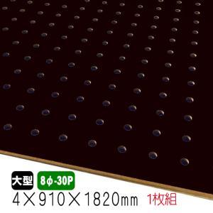 有孔ボード 穴あきベニヤ 黒 (4mm 8φ-30P)910mm×1820mm(A品)/1枚組