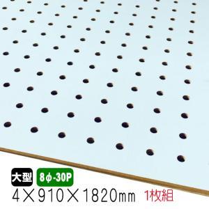 有孔ボード 穴あきベニヤ 薄水色 (4mm 8φ-30P)910mm×1820mm(A品)/1枚組