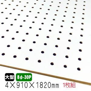 有孔ボード 穴あきベニヤ 白 (4mm 8φ-30P)910mm×1820mm(A品)/1枚組