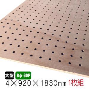 有孔ボード 穴あきラワンベニヤ 無塗装  4mm×920mm×1830mm(8φ-30P)(A品) ...