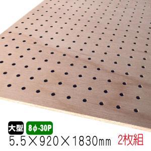 有孔ボード 穴あきラワンベニヤ 無塗装 5.5mm×920mm×1830mm(8φ-30P)(A品)...
