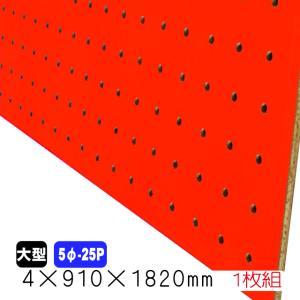 有孔ボード 穴あきベニヤ 赤 (4mm 5φ-25P)910mm×1820mm(A品)/1枚組