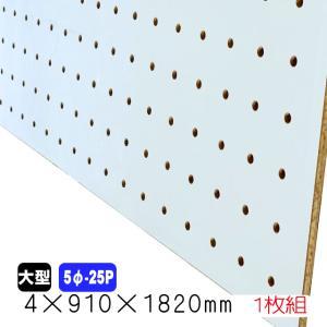 有孔ボード 穴あきベニヤ 薄水色 (4mm 5φ-25P)910mm×1820mm(A品)/1枚組