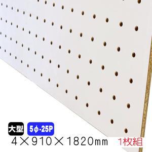 有孔ボード 穴あきベニヤ 白(4mm 5φ-25P)910mm×1820mm(A品)/1枚組