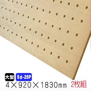 有孔ボード 穴あきラワンベニヤ 無塗装 4mm×920mm×1830mm(5φ-25P)(A品) 2...