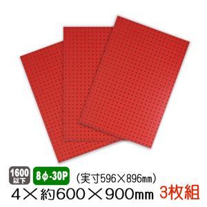 有孔ボード 赤色 4mm×約600×900mm(実寸596×896mm)(8φ-30P/A品) 3枚セット|diy-support