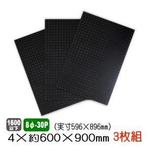 有孔ボード 黒色 4mm×約600×900mm(実寸596×896mm)(8φ-30P/A品) 3枚セット|diy-support