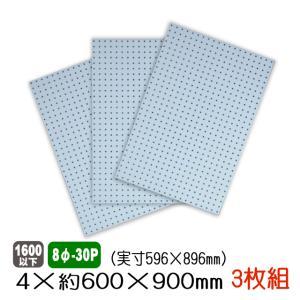 有孔ボード 薄水色 4mm×約600×900mm(実寸596×896mm)(8φ-30P/A品) 3枚セット|diy-support