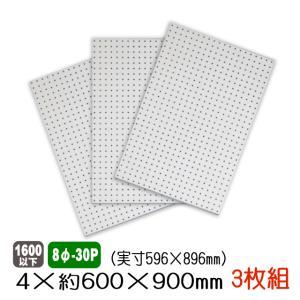 有孔ボード 白色 4mm×約600×900mm(実寸596×896mm)(8φ-30P/A品) 3枚セット|diy-support