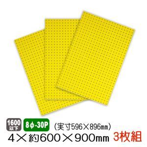 有孔ボード 黄色 4mm×約600×900mm(実寸596×896mm)(8φ-30P/A品) 3枚セット|diy-support