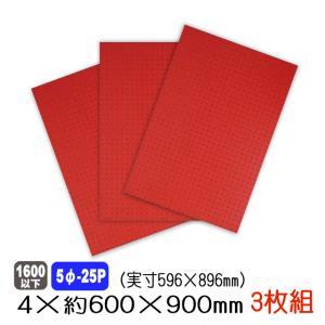 有孔ボード 赤色 4mm×約600×900mm(実寸596×896mm)(5φ-25P/A品) 3枚セット|diy-support