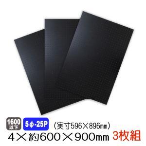 有孔ボード 黒色 4mm×約600×900mm(実寸596×896mm)(5φ-25P/A品) 3枚セット|diy-support