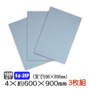 有孔ボード 薄水色 4mm×約600×900mm(実寸596×896mm)(5φ-25P/A品) 3枚セット|diy-support