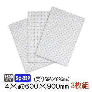 有孔ボード 白色 4mm×約600×900mm(実寸596×896mm)(5φ-25P/A品) 3枚セット|diy-support