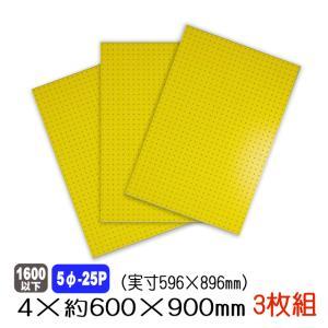 有孔ボード 黄色 4mm×約600×900mm(実寸596×896mm)(5φ-25P/A品) 3枚セット|diy-support