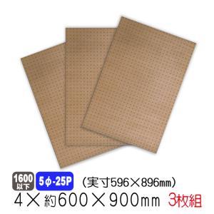 有孔ボード ラワン 4mm×約600×900mm(実寸596×896mm)(5φ-25P/A品) 3枚セット|diy-support