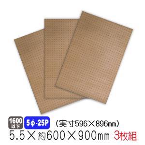 有孔ボード ラワン 5.5mm×約600×900mm(実寸596×896mm)(5φ-25P/A品) 3枚セット|diy-support