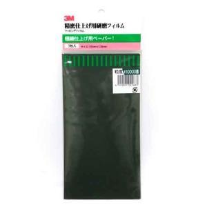 紙ヤスリ シート 精密仕上げ 金属磨き 目立て|diy-tatsu