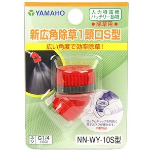 ノズル 噴霧器部品 除草剤 散布 (ヤマホ) 新広角除草1頭口S型・G1/4|diy-tatsu