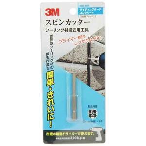 電動ドライバー ドリル用(3M)スピンカッター-5mm 5mm|diy-tatsu