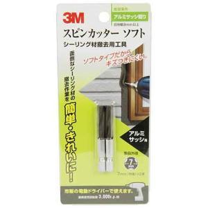 電動ドライバー ドリル用(3M)スピンソフトカッター-7mm 7mm|diy-tatsu