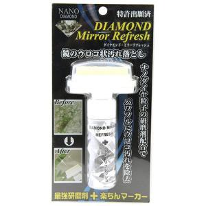研磨剤 鏡うろこ落とし 水垢落とし (ポリッシュ研磨剤)|diy-tatsu