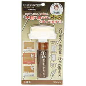 補修材 フローリング 補修マーカー (茶茶工房) ウッドリフレッシュ(着色・ブラウン)|diy-tatsu