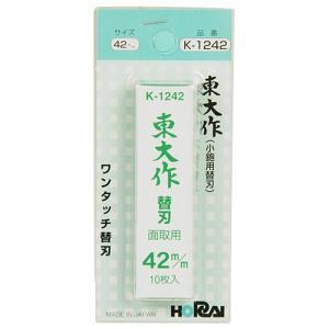 (大工道具 かんな 替刃) ホーライ・替刃式 鉋用 10枚組 (対応機種:K-1141・K-1142・K-3342D×・K-642H)|diy-tatsu