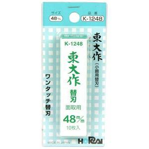 (大工道具 かんな 替刃) ホーライ・替刃式 鉋用 10枚組 (対応機種:K-1148・K-3348D×・K-648H)|diy-tatsu