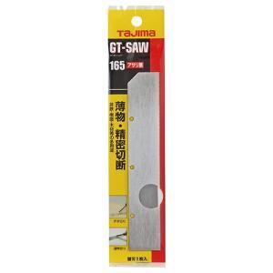 片刃のこぎり替刃 大工 鋸  ジーティーソー替刃 (樹脂/材木/165mm)|diy-tatsu