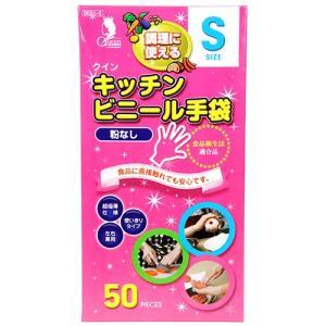 ビニール手袋/キッチンビニール手袋 50枚 Sサイズ|diy-tatsu