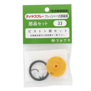 噴霧器 ピストン|diy-tatsu