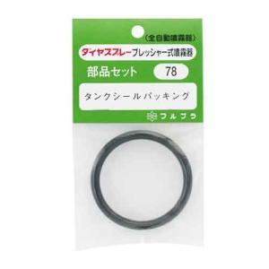 噴霧器 パッキン|diy-tatsu