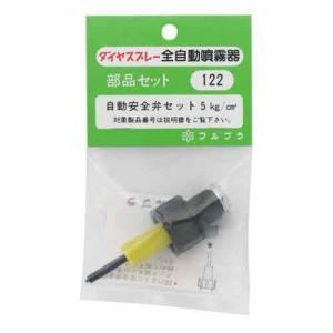 噴霧器 弁|diy-tatsu