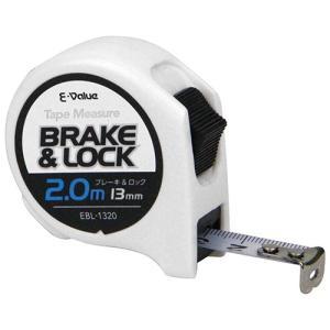 コンベックス メジャー コンベックス E-Value・ブレーキ&ロック 13mm×2m [スケール メジャー 測量 原度器]|diy-tatsu