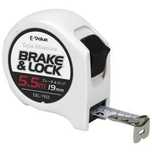 コンベックス メジャー コンベックス E-Value・ブレーキ&ロック 白色 19mm×5.5m [スケール メジャー 測量 原度器]|diy-tatsu