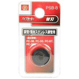 パイプカッター 替刃 (適合機種pc-38/pc-50/pc-67/pc38s) diy-tatsu