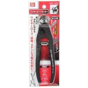 ワイヤーカッター 165mm (鉄線ステンレス線の切断)[ワイヤーロープ切断工具] diy-tatsu