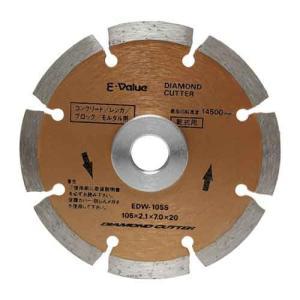 ディスクグラインダー 刃(E-VALUE)ダイヤモンドカッター edw-5s(用途)/コンクリート、...