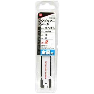 レシプロソー 刃(SK11)レシプロ替刃s922ef‐2 f150-18- 2枚|diy-tatsu
