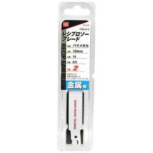 レシプロソー 刃(SK11)レシプロ替刃s922bf‐2 f150-14- 2枚|diy-tatsu