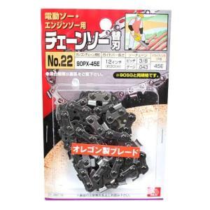 チェンソー 刃(SK11)オレゴンチェンソー替刃no.22 90sg-45e|diy-tatsu