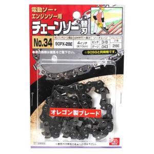 チェンソー 刃(SK11)オレゴンチェンソー替刃no.34 90sg-28e|diy-tatsu