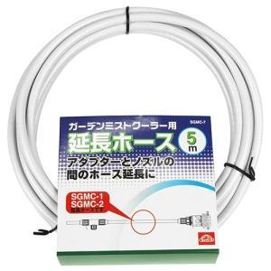 散水ホース 延長ホース 5m (スプリンクラーガーデンミストSGMC-1用)(ガーデニング/水やり)|diy-tatsu
