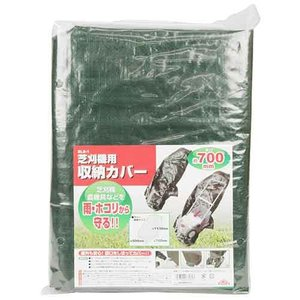 芝刈機 カバー|diy-tatsu